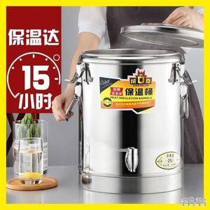 特厚商用保溫桶不鏽鋼大容量奶茶桶飯桶湯桶開水桶雙層帶水龍頭 最後一天85折