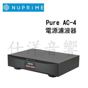 Nuprime 美國 Pure AC-4 電源濾波器 四組濾波輸出【公司貨保固+免運】
