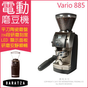 (原廠公司貨)【BARATZA】平刀陶瓷磨盤電動磨豆機885/Vario附金屬把手架 (主機保固一年)