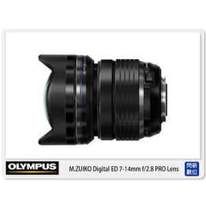 現貨! Olympus M.ZUIKO ED 7-14mm F2.8 PRO 廣角鏡(7-14,元佑公司貨) 【0利率,免運費】