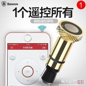 防塵塞蘋果iPhone安卓通用型vivo萬能遙控器手機紅外線發射器oppo遙控頭 陽光好物