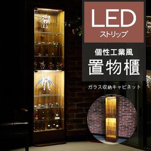展示櫃 公仔櫃 模型櫃 LED燈工業風模型收納櫃 收藏櫃 玻璃櫃 書櫃 櫃子 MIT台灣製 BO019 誠田物集