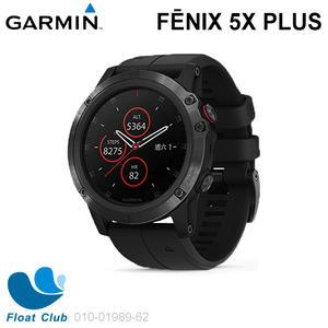 GARMIN 旗艦運動腕表-fenix 5x Plus 墨灰 010-01989-62