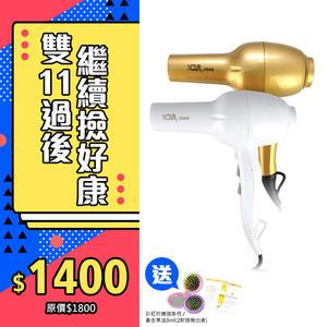 華儂YOUR-3000負離子專業吹風機 急速冷風 輕型 大馬力 3段溫度 復古【HAiR美髮網】
