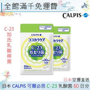 【一期一會】【日本現貨】可爾必思 C-23 加氏乳酸桿菌 60日(120粒) C-23 乳酸菌 可欣可雅