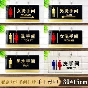 掛牌 亞克力男女洗手間掛牌公共廁所提示牌指示牌衛生間廁所門牌雙面吊牌