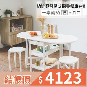 餐桌椅 推車 置物車 餐桌 椅【L0037】納維亞移動式摺疊餐車+椅凳2入 收納專科