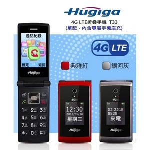 【4G全頻折疊老人機】鴻基 Hugiga T33-(紅色/銀河灰) (支援WIFI熱點分享)