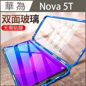 【萬磁王】華為 Nova 5T 全透明 雙面玻璃 磁吸邊框 金屬框 手機殼 全包防摔 鋼化玻璃殼 手機框