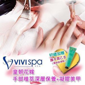 【全台多點】VIVISPA皇朝花嫁手部植萃深層保養+凝膠美甲