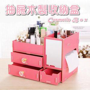 【葉子小舖】化妝品首飾收納盒/珠寶盒/化妝盒/DIY/辦公室收納/桌面收納/抽屜式置物櫃