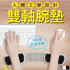 【手腕救星】雙軸腕墊 手腕托手枕 人體工學設計 滑鼠墊 腕墊護腕記憶棉電競 lol