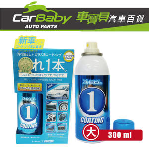 【車寶貝推薦】PROSTAFF 萬能鍍膜噴劑-新車用 S108