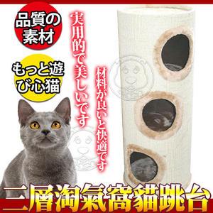 【ZOO寵物樂園】寵愛物語doter》居家系列貓跳台-CT24三層淘氣窩貓跳台