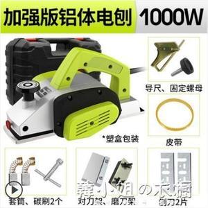 電刨家用小型多功能手提臺式木工刨木工工具電動刨子壓刨刀機YXS     韓小姐