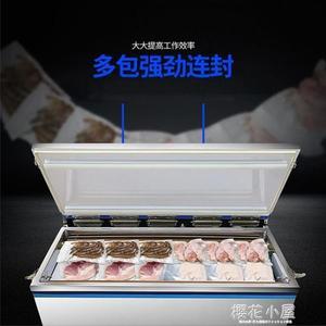 食品真空機包裝機全自動抽真空干濕兩用茶葉打包真空機商用封口機QM『櫻花小屋』