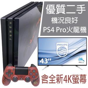 【PS4主機】95新PRO 7117B 1TB火龍機+43吋4K電腦螢幕PHILIPS飛利浦全新品 【中古二手】台中星光