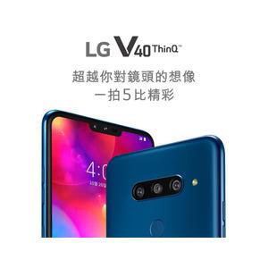 全新未拆封 LG V40 ThinQ 6/64G 5鏡頭超遠對焦 防水防塵手機 臺灣公司保固一年 門市現貨