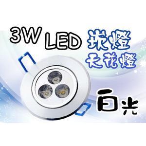 led崁燈尺寸外型8.5CM 高度4.5CM 3瓦崁燈 4入起定每入154(白光)