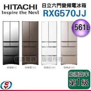 【信源電器】561公升【HITACHI 日立】日本原裝六門琉璃變頻電冰箱 RXG570JJ