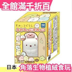 【全五種 十入】日版 TAKARA TOMY 植絨 毛茸茸角落生物食玩 白熊 貓咪 恐龍 炸蝦【小福部屋】