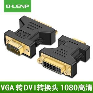 D-LENP vga公轉dvi母24 5針轉接頭接口電腦
