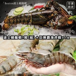 【海肉管家-全省免運】海鮮組合-活凍波士頓螯龍蝦1隻+巨無霸海虎蝦1隻