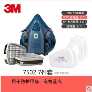 3M7502防毒面具 噴漆化工實驗室防二手煙裝修甲醛孕婦口罩專用【7502+6005】