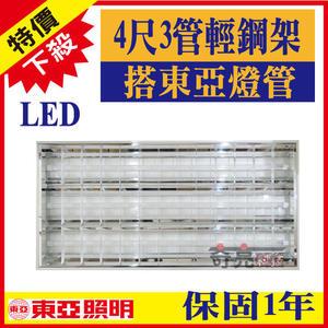 【奇亮科技】東亞照明-4尺3管LED T8輕鋼架燈具 附原廠燈管 LTTH4341 4尺*2尺輕鋼架燈具
