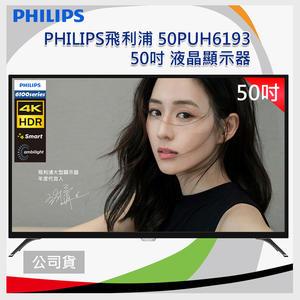 【PHILIPS飛利浦】50吋4K HDR聯網液晶顯示器+視訊盒 50PUH6193
