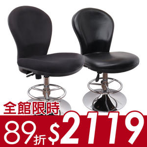 促銷+89折! 邏爵LOGIS - 黑眼豆豆低吧椅/化妝椅/梳妝椅/吧檯椅/吧台椅/酒吧/餐廳191DX