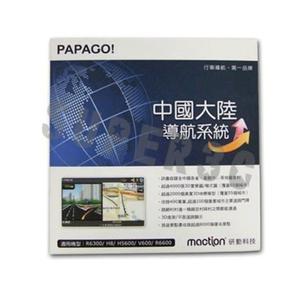 研勤科技 Maction PAPAGO中國大陸圖資光碟 適用 R6300/H8/H5600/V600/R6600