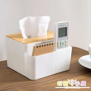 竹木蓋紙巾盒創意桌面抽紙盒家用客廳簡約塑料遙控器收納盒