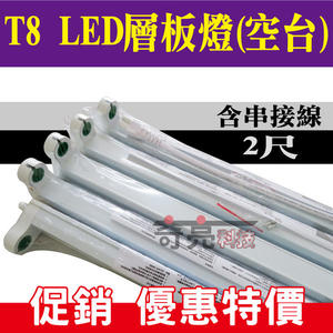 含稅特價【奇亮科技】LED T8 2呎 2尺 LED T8空台T8燈座T8串接燈T8支架燈T8燈具T8層板燈空台