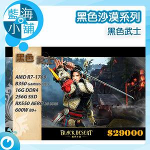 黑色沙漠系列 黑色武士機 (AMD R7 1700/B350/16G DDR4/256G SSD )