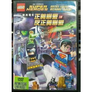 影音專賣店-P01-111-正版DVD-動畫【樂高電影 正義聯盟大戰反正義聯盟】-LEGO