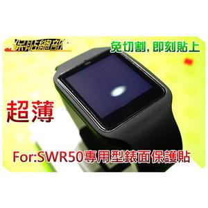 保貼總部~(智慧錶螢幕保護貼)For:Sony-SmartWatch3 SWR50專用型(超薄材質)獨家銷售