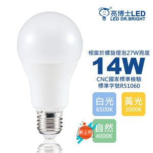 亮博士LED14W燈泡球泡燈8入相當於螺旋燈泡27W亮度(白光/黃光/自然光)