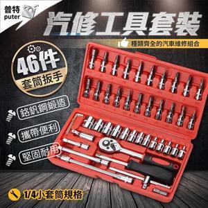 普特車旅精品【CR0230】46件微型套筒扳手組套工具 汽車維修組合工具箱 小套筒扳手套裝組