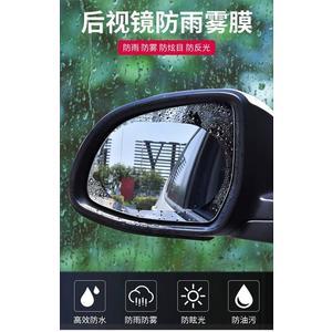1包2入 汽車後照鏡防水膜 後視鏡防水膜 倒車鏡防雨防霧貼  後照鏡防雨膜