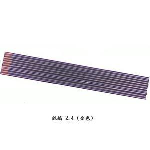 焊接五金網-氬焊用 - 金色錸鎢棒 2.4