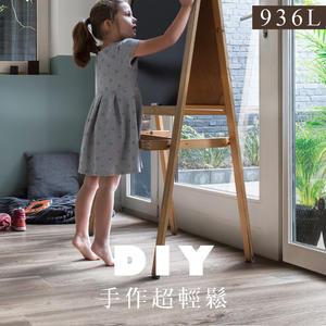 范登伯格 貝力 海悅塑膠卡扣防水地板-936M(8片/0.65坪)
