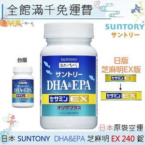 【一期一會】【現貨速發】全新SUNTORY三得利 魚油 DHA&EPA+芝麻明EX 60日份(240錠)「日本原裝」