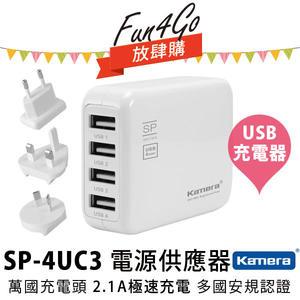 放肆購 Kamera SP-4UC3 萬國通用 USB 4孔座充 出國插頭 手機 平板 充電器 萬用 插座 插頭 電源轉接頭