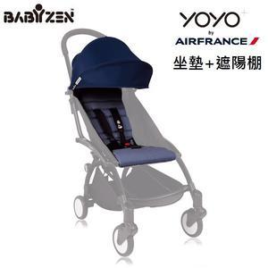 【第3代】法國 BABYZEN YOYO plus/YOYO+ 手推車配件(坐墊+遮陽棚) 法航聯名版