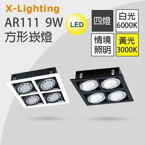 LED AR111 9W含四角燈座 崁燈 方形 盒型燈具台 黑白殼 (4燈)