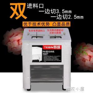 特繽商用家用切肉機電動切絲機切片絞肉機不銹鋼小型全自動切菜機QM『櫻花小屋』