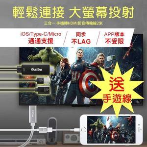 aibo 三合一 手機轉HDMI影音傳輸線 iOS/Type-C/Micro 2M APP版本不受限 同步播放 手機轉電視