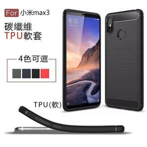 小米Max3 手機殼 小米 max3 保護套 小米max 3 碳纖維 矽膠套 全包 防摔 軟殼 外殼 手機套 創意拉絲