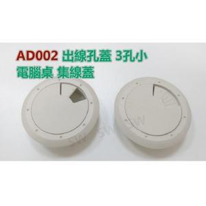 AD002 灰白3孔小 68/53MM 出線孔蓋 電腦桌 集線盒 集線蓋 電線收納 集線器 塑膠圓形出線孔